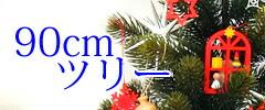 90cmクリスマスツリー