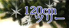 120cmクリスマスツリー