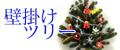 壁掛けクリスマスツリー