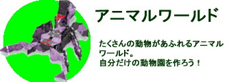 LaQ Animalシリーズ