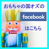 おもちゃの国オズのフェイスブック