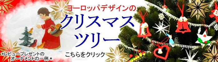 ヨーロッパデザインのクリスマスツリー