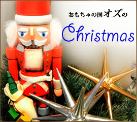 おもちゃの国オズのクリスマスアイテム