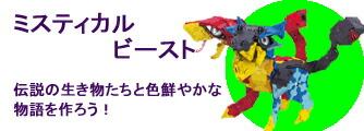 LaQ Mystical Beastシリーズ