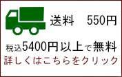 税込5400円以上のお買い物で送料無料!