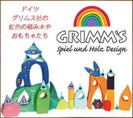 ドイツ グリムス社の虹色の積み木たち