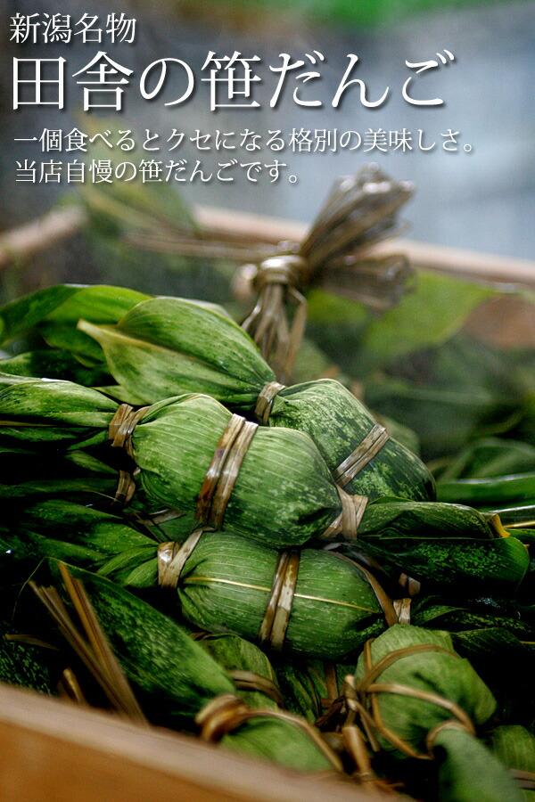 新潟名物田舎の笹団子