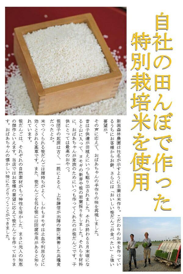 自社の田んぼで作った特別栽培米を使用