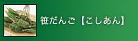 笹団子(こしあん)