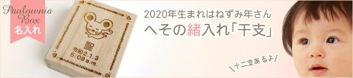 へその緒入れ「干支」2020年生まれの赤ちゃんはねずみ年
