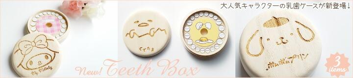 乳歯ケース|ティースボックス