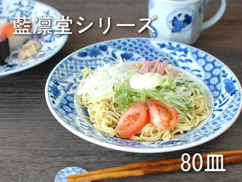 藍凛堂 80皿-1