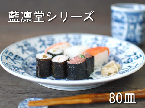 藍凛堂 80皿-2