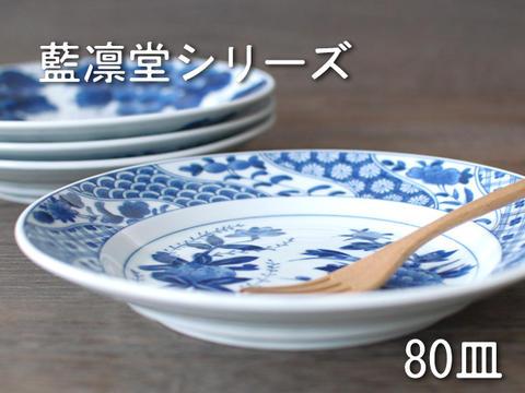 藍凛堂 80皿-3