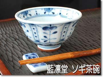 藍凛堂 ソギ茶碗