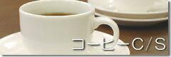 コーヒーC&Sへ