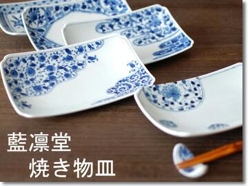 藍凛堂 焼き物皿