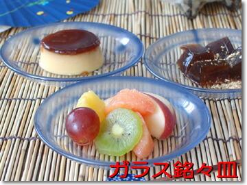 ガラス銘々皿