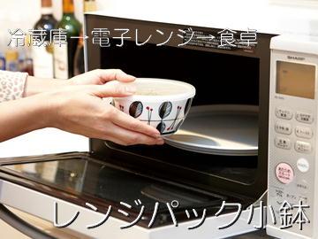 レンジパック小鉢