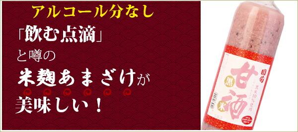 """ジャパニーズヨーグルト""""米麹から作ったノンアルコール国菊甘酒""""たけしのニッポンのチカラでも紹介"""