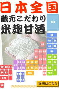 全国の米麹甘酒