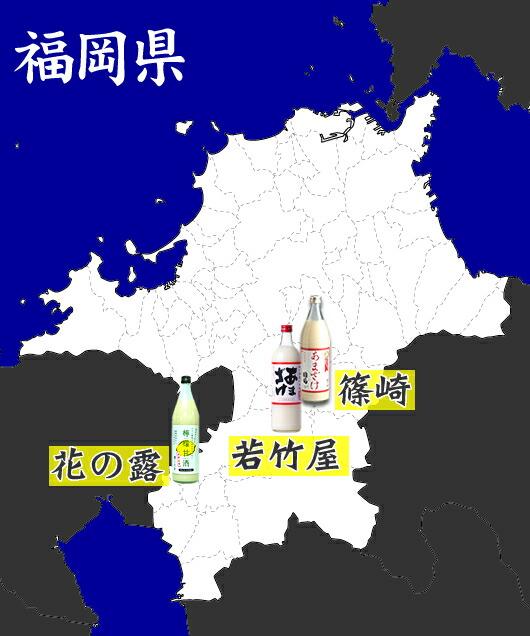 福岡県の甘酒