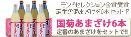 甘酒12本組