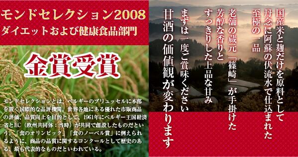 モンドセレクション2008金賞受賞