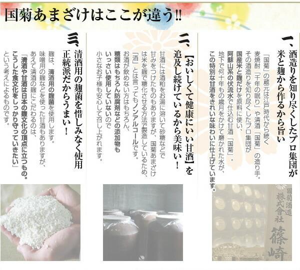 米と麹から作る砂糖や添加物を一切使用していないあまざけ