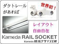 Kameda RAIL SOCKET(カメダ レールソケット)