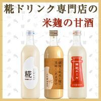 古町糀製造所の甘酒