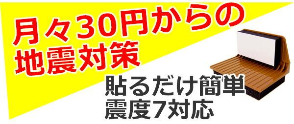 メーカー参考価格時月々30円