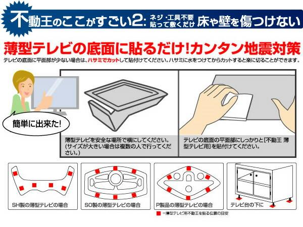 使い方は簡単!テレビの台座の裏に耐震マットを貼るだけ
