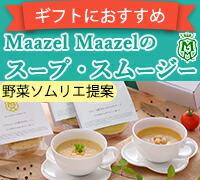 Maazel Maazel(マーゼルマーゼル) スープスムージー