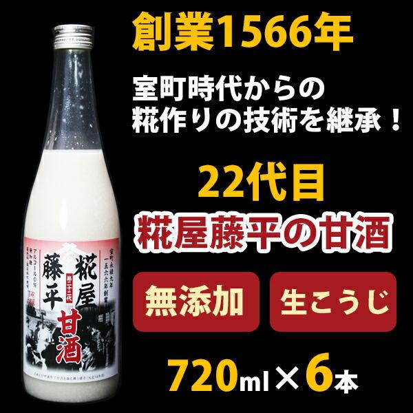 藤平の甘酒