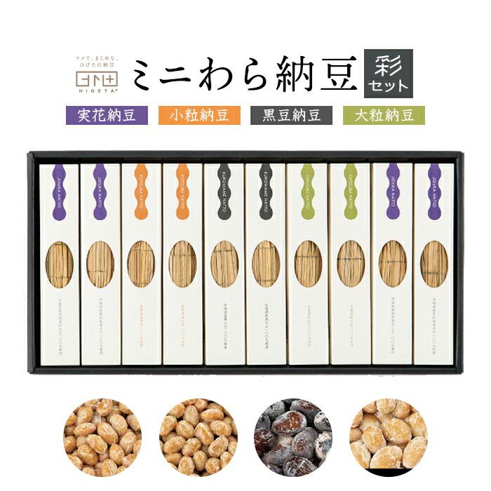 ひげたの納豆