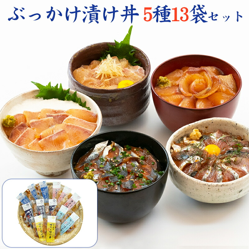 土佐の海鮮丼5種13袋セット