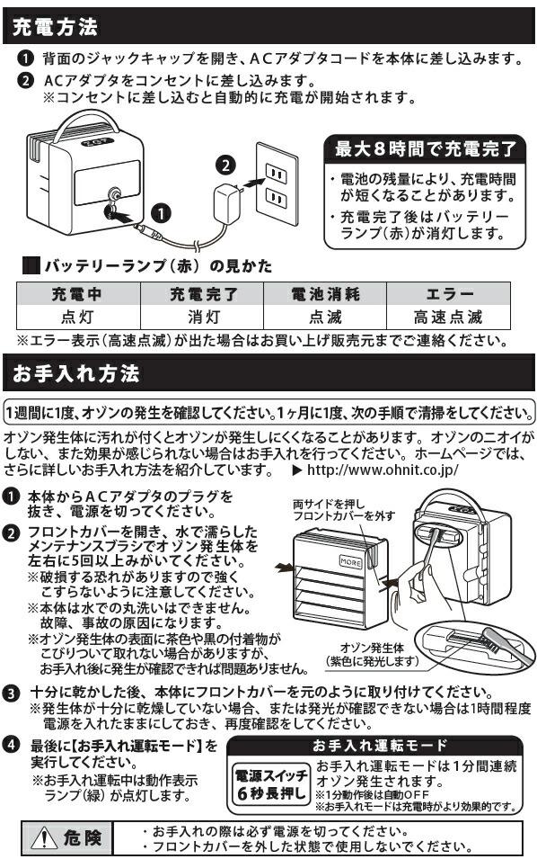 充電・お手入れ方法