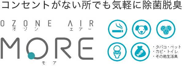 新商品!オゾンエアー モア ozone air more