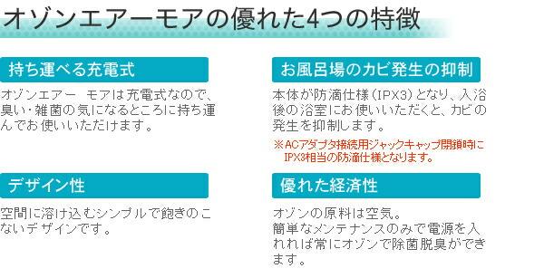 オゾンエアーモア4つの特徴