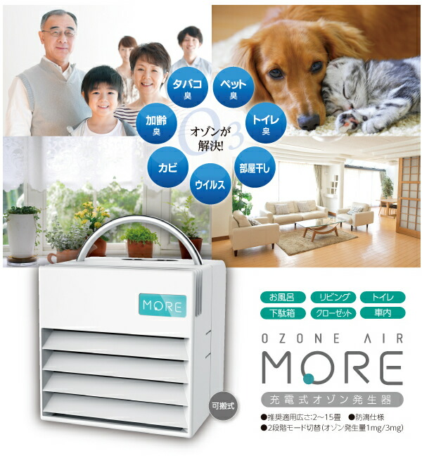 オゾンが解決!ペットや部屋干しのニオイ、タバコ臭や加齢臭も!さらにカビ菌やウィルスの抑制まで。