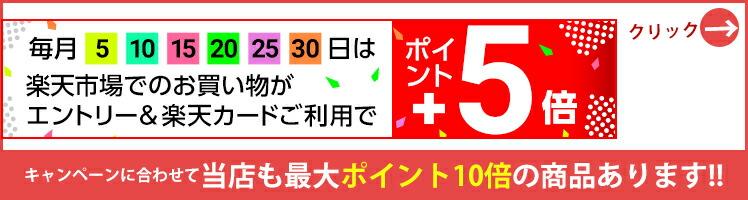 5の付く日キャンペーン