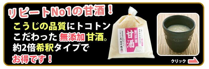 田中商店の甘酒