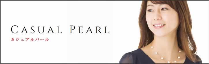カジュアルパール