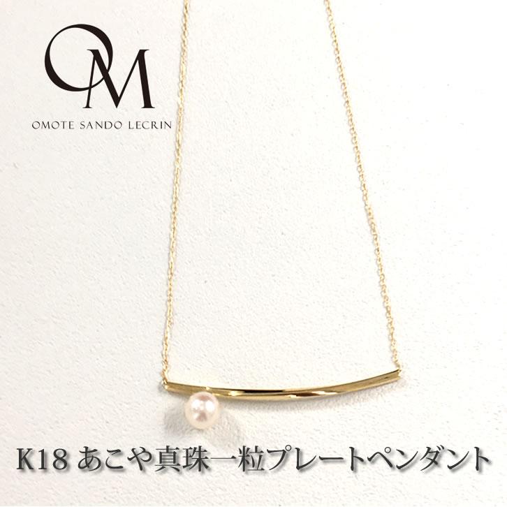 K18 あこや真珠 一粒プレートペンダント
