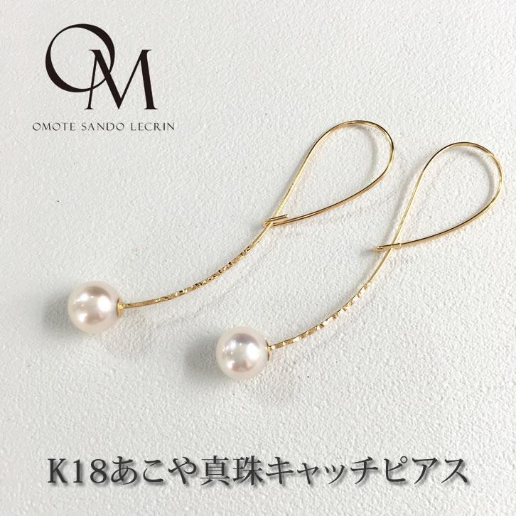K18あこや真珠キャッチピアス