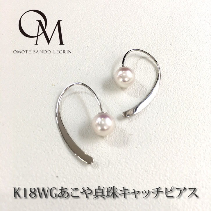 K18WG あこや真珠キャッチピアス