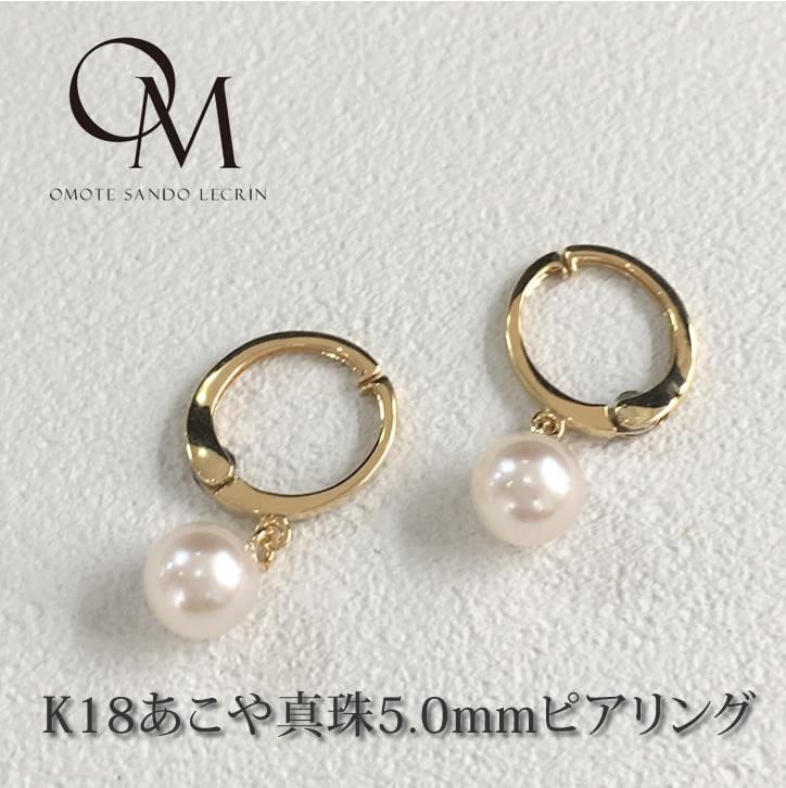 K18あこや真珠ピアリング