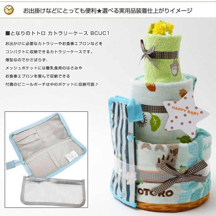 おむつケーキ 出産祝い スタジオジブリ 二馬力 となりのトトロ 3段 オムツケーキ 男の子 女の子 送料無料 今治タオル ギフト ダイパーケーキ