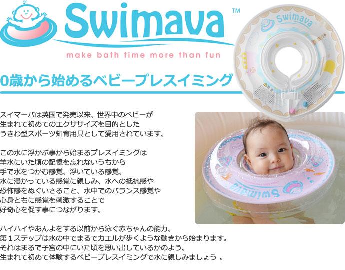 【送料無料であす楽対応】スイマーバ[Swimava]0歳からのスイミングスポーツ知育用具